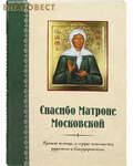 Эксмо Москва Спасибо Матроне Московской