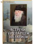 Русский Хронографъ, Москва Встречи со старцем Назарием