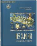 Свято-Троицкий Ионинский монастырь, Киев Из удела Божией Матери. Архимандрит Херувим (Карамбелас)