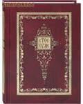 Терирем Святое Евангелие. Церковно-славянский шрифт