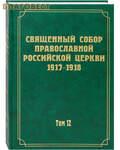 Священный Собор Православной Российской Церкви 1917-1918. Том 12