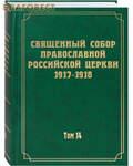 Священный Собор Православной Российской Церкви 1917-1918. Том 14