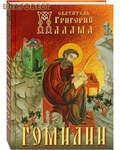 Саратовская митрополия Гомилии. Святитель Григорий Палама