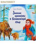Белорусская Православная Церковь, Минск Зимние каникулы в Беловежской пуще. Ирина Токарева