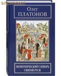 Экономический словарь Святой Руси. Олег Платонов