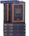 Полное собрание творений и писем святителя Игнатия Брянчанинова. Комплект в 8-ми томах