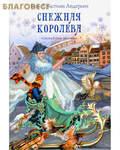 Духовное преображение Снежная королева. Сказка в семи рассказах. Ганс Христиан Андерсен
