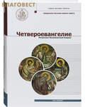 Четвероевангелие. Том 1. Митрополит Волоколамский Иларион