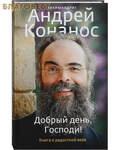 Никея Добрый день, Господи! Книга о радостной вере. Архимандрит Андрей Конанос