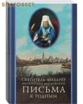 Свято-Троицкая Сергиева Лавра Письма к родным. Святитель Филарет митрополит Московский