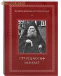 Свято-Троицкая Сергиева Лавра Старец Иосиф Исихаст. Монах Иосиф Ватопедский