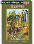 Свято-Успенская Почаевская Лавра Три сокровища мудреца. Книга для детского чтения