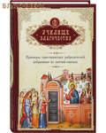 Сибирская Благозвонница Училище благочестия, или Примеры христианских добродетелей, избранные из житий святых