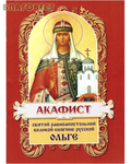 Фонд ``Христианская жизнь`` Акафист святой равноапостольной великой княгине русской Ольге