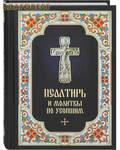 Благовест Псалтирь и молитвы по усопшим. Русский шрифт