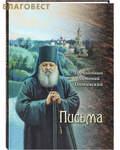 Введенский ставропигиальный мужской монастырь Оптина Пустынь Письма. Преподобный Антоний Оптинский
