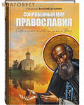Сокровенный мир Православия. Современный человек на пути к Богу. Священник Валерий Духанин