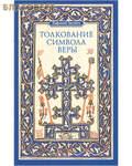 Сибирская Благозвонница Толкование Символа веры. Евфимий Зигабен