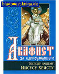 Белорусский Экзархат Акафист за единоумершего Господу нашему Иисусу Христу