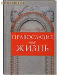 Алавастр Православие как жизнь. Алексей Авдеев