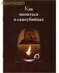 Свято - Елисаветинского монастыря, Минск Как молиться о самоубийцах