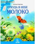 Свято - Елисаветинского монастыря, Минск Откуда в небе молоко. Наталья Карпова