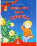 Свято - Елисаветинского монастыря, Минск Подарок для Христа. Елена Михаленко
