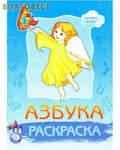 Свято - Елисаветинского монастыря, Минск Азбука. Раскраска с наклейками