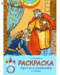 Свято - Елисаветинского монастыря, Минск Раскраска. Притча о должнике. В стихах с наклейками