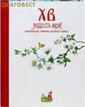 Свято - Елисаветинского монастыря, Минск Христос Воскресе, радость моя! Пасхальный сборник для всей семьи