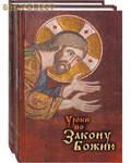 Родное слово Уроки по Закону Божию. Комплект в 2-х томах