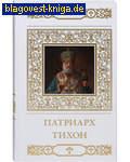 Даниловский Благовестник Патриарх Тихон
