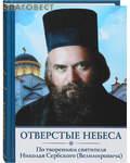 Духовное преображение Отверстые небеса. По творениям святителя Николая Сербского (Велимировича)