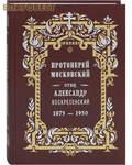 Правило Веры, Москва Протоиерей московский Отец Александр Воскресенский. 1875 - 1950