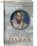 Сретенский монастырь Нравственное благовестие Апостола Павла. Протоиерей Владислав Свешников