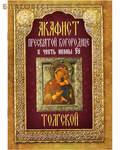 Неугасимая лампада Акафист Пресвятой Богородице в честь иконы Её Толгской
