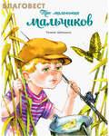 Дмитрия Харченко, Минск Про маленьких мальчиков. Татьяна Шипошина