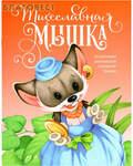 Дмитрия Харченко, Минск Тщеславная мышка. По мотивам английской народной сказки