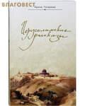 Белорусская Православная Церковь, Минск Иерусалимские рассказы. Ирина Токарева