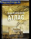 Российское Библейское Общество Библейский атлас