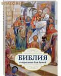 Российское Библейское Общество Библия в пересказе для детей