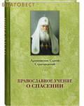 Общество памяти игумении Таисии Православное учение о Спасении. Архиепископ Сергий Страгородский