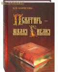 Общество памяти игумении Таисии Псалтирь - малая Библия. Н. П. Борисова