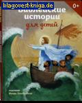 Никея Библейские истории для детей