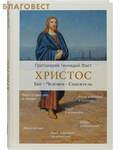 Никея Христос. Бог. Человек. Спаситель. Протоиерей Геннадий Фаст