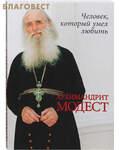 Риза, Москва Архимандрит Модест. Человек, который умел любить