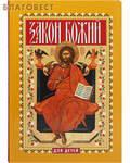 Христианская библиотека Закон Божий для детей