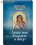"""Благовест Акафистник православной женщины """"Душа моя взывает к Богу"""""""