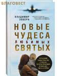 Рипол классик Новые чудеса любимых святых. Владимир Зоберн
