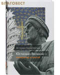 Сретенский монастырь Юстиниан Великий – император и святой. Астериос Геростергиос